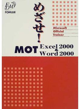 めざせ!MOT Excel 2000&Word 2000