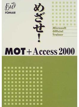 めざせ!MOT+Access 2000