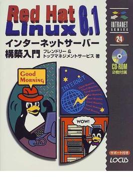 Red Hat Linux 6.1インターネットサーバー構築入門