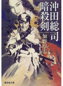 沖田総司・暗殺剣(広済堂文庫)