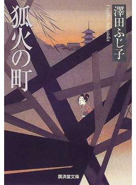 狐火の町(広済堂文庫)