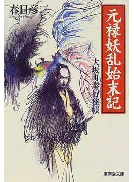 元禄妖乱始末記(広済堂文庫)