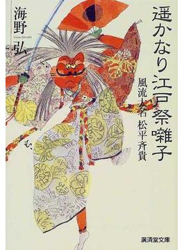遙かなり江戸祭囃子 風流大名松平斉貴(広済堂文庫)