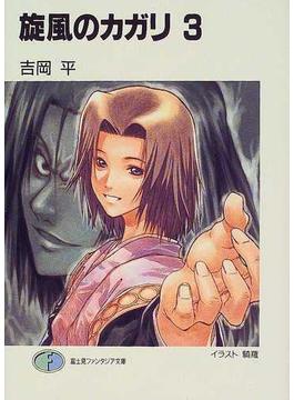 旋風のカガリ 3(富士見ファンタジア文庫)