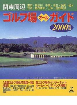 関東周辺ゴルフ場オールガイド 2000年版
