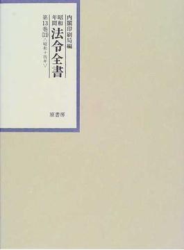 昭和年間法令全書 第13巻−11 昭和一四年 11