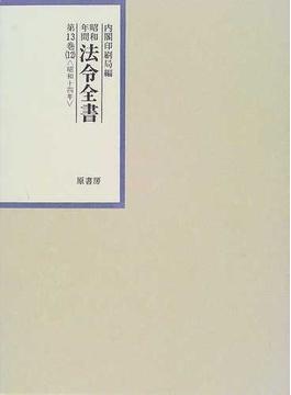 昭和年間法令全書 第13巻−12 昭和一四年 12