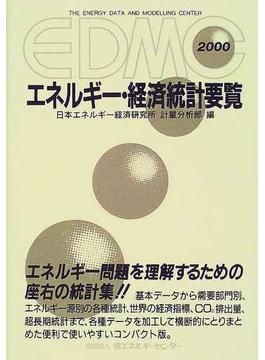 EDMCエネルギー・経済統計要覧 2000年版