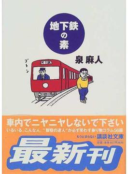 地下鉄の素(講談社文庫)