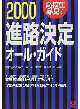 進路決定オール・ガイド 2000