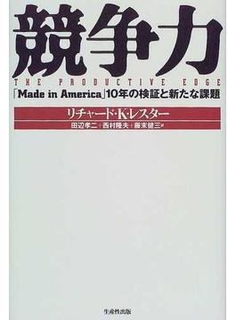 競争力 「Made in America」10年の検証と新たな課題
