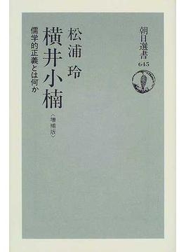 横井小楠 儒学的正義とは何か 増補版(朝日選書)