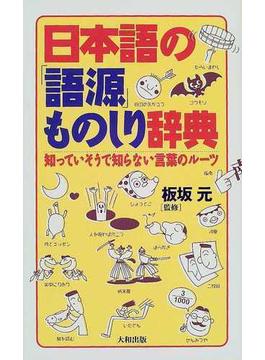 日本語の「語源」ものしり辞典 知っていそうで知らない言葉のルーツ