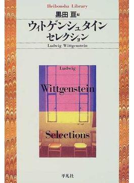 ウィトゲンシュタイン・セレクション(平凡社ライブラリー)