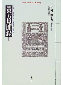 完訳東方見聞録 1(平凡社ライブラリー)