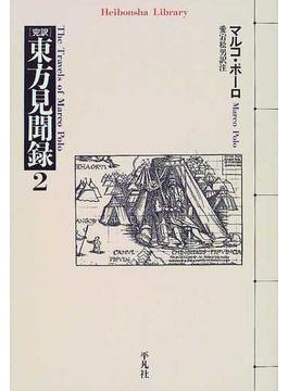 完訳東方見聞録 2(平凡社ライブラリー)