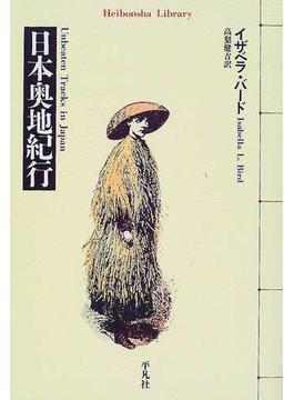 日本奥地紀行(平凡社ライブラリー)