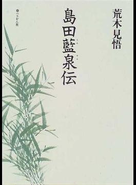 島田藍泉伝