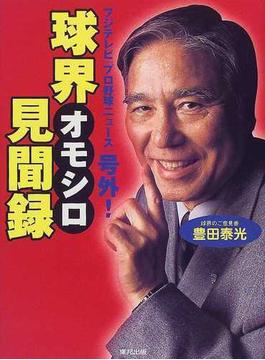 球界オモシロ見聞録 フジテレビ『プロ野球ニュース』号外!