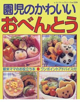 園児のかわいいおべんとう 新米ママのお役立ち本(レディブティックシリーズ)