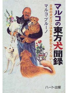 マルコの東方犬聞録 日本の犬だけには生まれ変わりたくない!