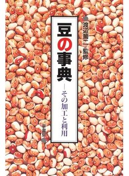 豆の事典 その加工と利用