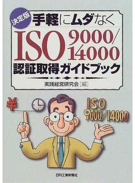 手軽にムダなくISO9000/14000認証取得ガイドブック 決定版