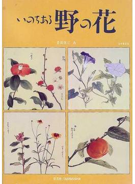 いのちある野の花 合本普及版