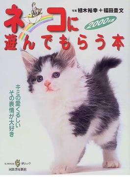 ネコに遊んでもらう本 2000年版 キミの愛くるしいその表情が大好き