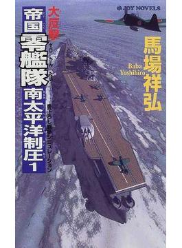 大反撃・帝国零艦隊南太平洋制圧 1(ジョイ・ノベルス)