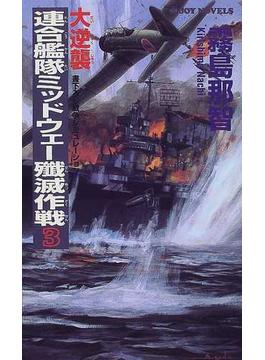 大逆襲・連合艦隊ミッドウェー殲滅作戦 3(ジョイ・ノベルス)