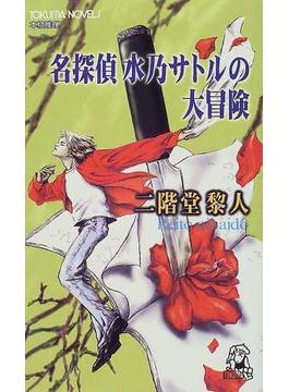 名探偵水乃サトルの大冒険(TOKUMA NOVELS(トクマノベルズ))