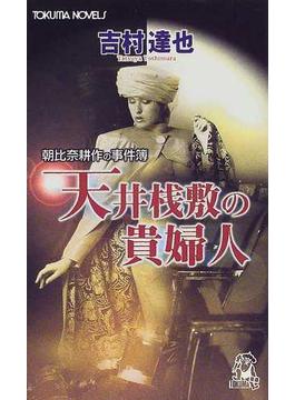 天井桟敷の貴婦人 朝比奈耕作の事件簿(TOKUMA NOVELS(トクマノベルズ))