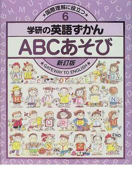 学研の英語ずかん 国際理解に役立つ Gateway to English 新訂版 6 ABCあそび