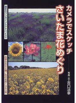 カメラでスケッチさいたま花めぐり 四季の花62種/花の名所138ヵ所