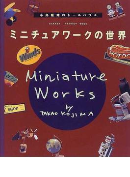 ミニチュアワークの世界 小島隆雄のドールハウス