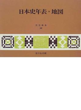 日本史年表・地図 第6版