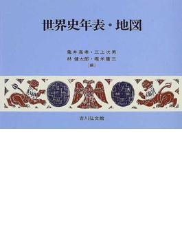 世界史年表・地図 第6版