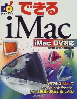 できるiMac