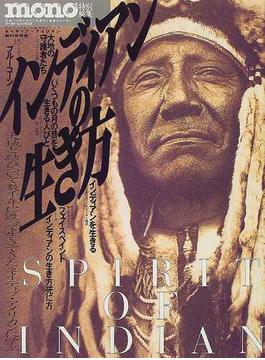 インディアンの生き方 ネイティブアメリカン 絶対保存版