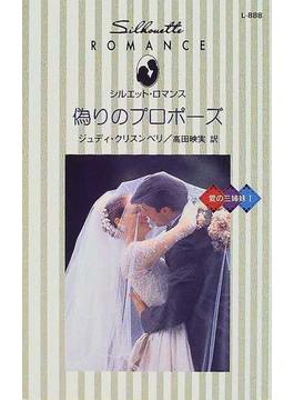 偽りのプロポーズ(シルエット・ロマンス)