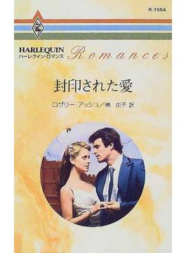 封印された愛(ハーレクイン・ロマンス)