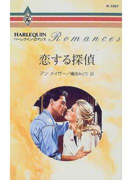 恋する探偵(ハーレクイン・ロマンス)