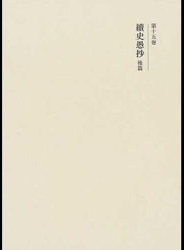 国史大系 新訂増補 新装版 第15巻 続史愚抄 後篇