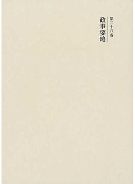 国史大系 新訂増補 新装版 第28巻 政事要略