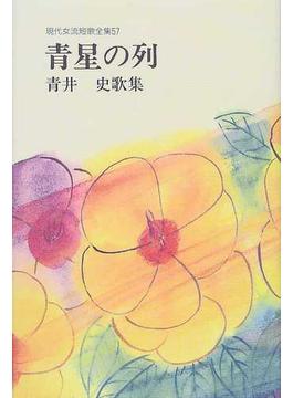 青星の列 青井史歌集
