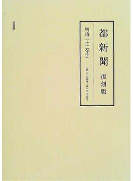 みやこ新聞 復刻版 明治21年11月〜明治22年1月(第1163号〜第1223号)