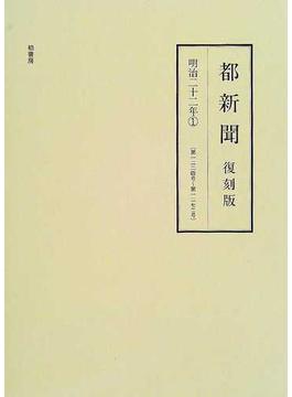 都新聞 復刻版 明治22年1(第1224号〜第1272号)