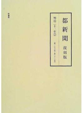都新聞 復刻版 明治22年2(第1273号〜第1323号)