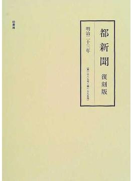 都新聞 復刻版 明治23年(第1689号〜第1795号)